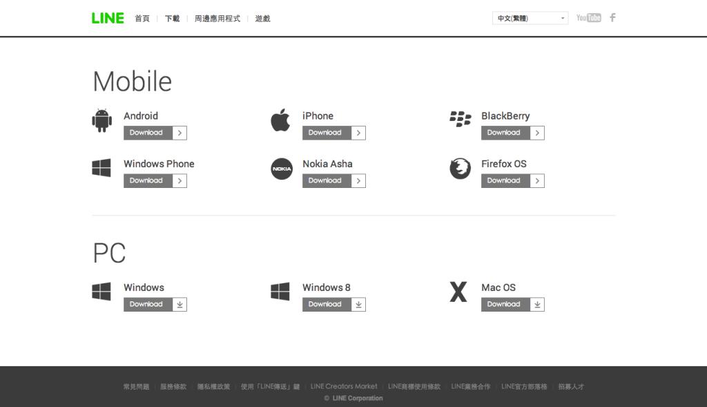 免費通話、免費傳訊的應用程式「LINE」